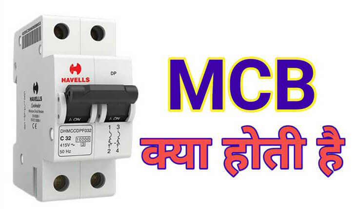 What-is-MCB-and-Working-of-mcb