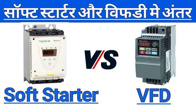 VFD-SOFT-STARTER-difference-in-hindii-engineering-dost