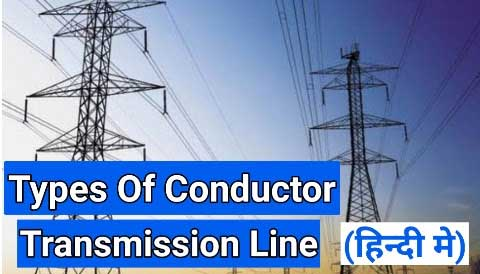 conductor-use-in-transmission-line-in-hindi