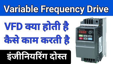 what-is-vfd-and-working-in-hindi-engineering-dost