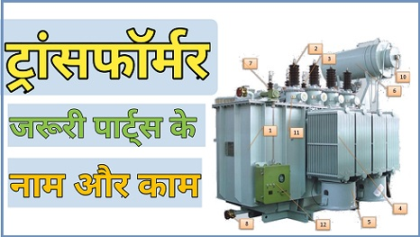 transformer-parts-name-and-working-in-hindi-engineering-dost