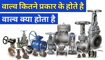 types-of-valve-and-working-in-hindi-engineering-dost
