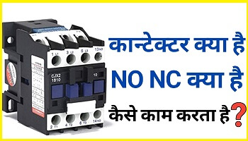 what-is-contactor-in-hindi-contactor-working-and-function