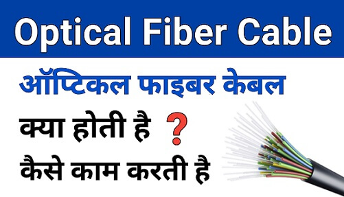 what-is-optical-fiber-cable-in-hindi