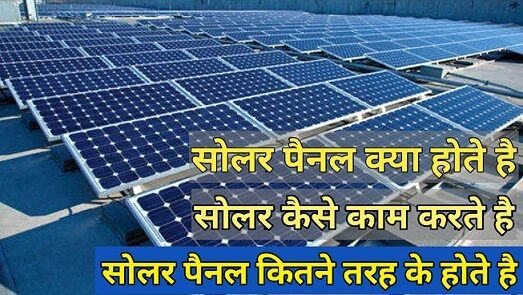 what-is-solar-panel-working-and-function-in-hindi