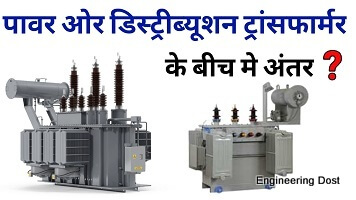 Power-Transformer-and-Distribution-Transformer-Difference-in-hindi