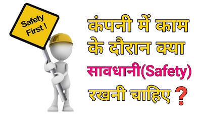 Workshop-Mechanical-Electrical-Tool-Safety-Rules