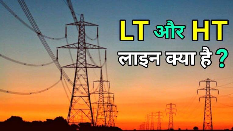 LT-and-HT-line-in-hindi