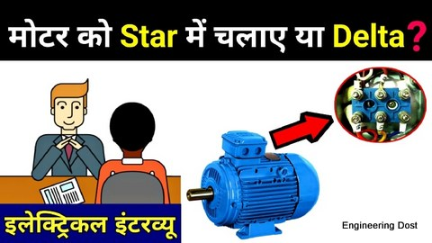 Motor-star-connection-and-delta-connection-difference