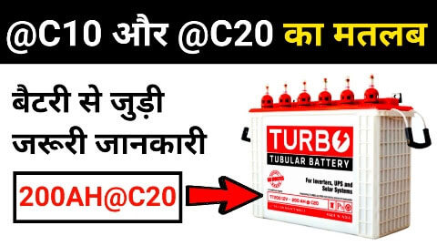 C10-and-C20-battery-difference-in-hindi