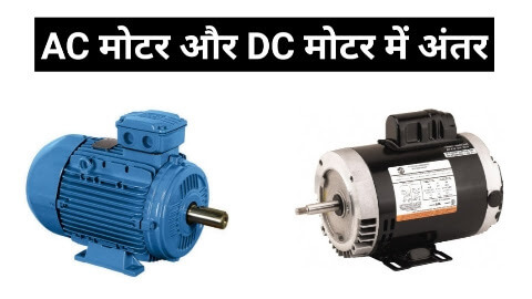 Difference-between-ac-motor-and-dc-motor