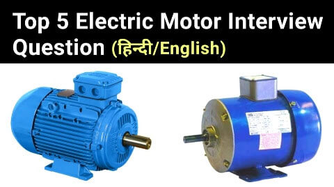 Electric-Motor-Interview-Question-Answer