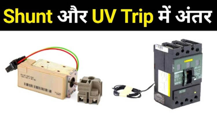 Shunt-trip-and-UV-trip-difference-in-hindi