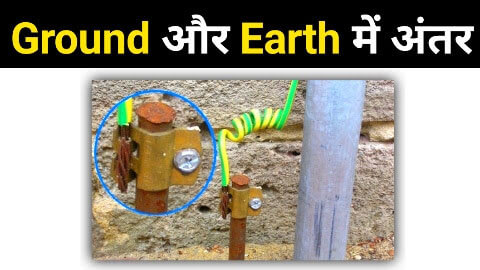 earthing-and-grounding-difference-in-hindi