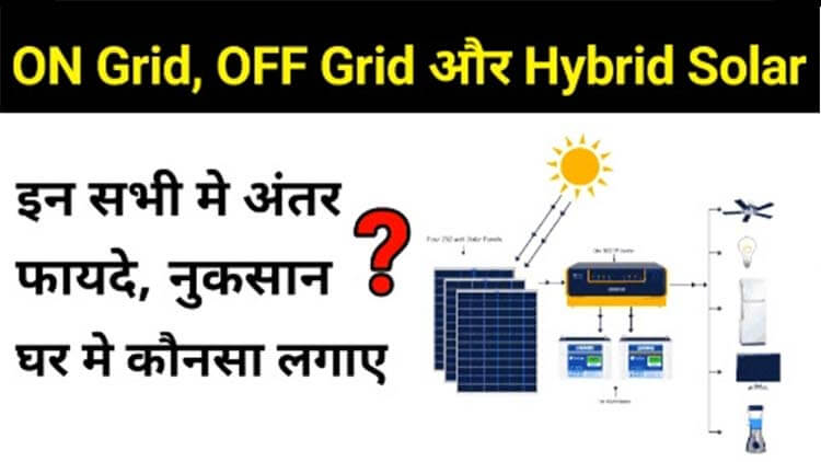 solar-system-types-and-working-in-hindi