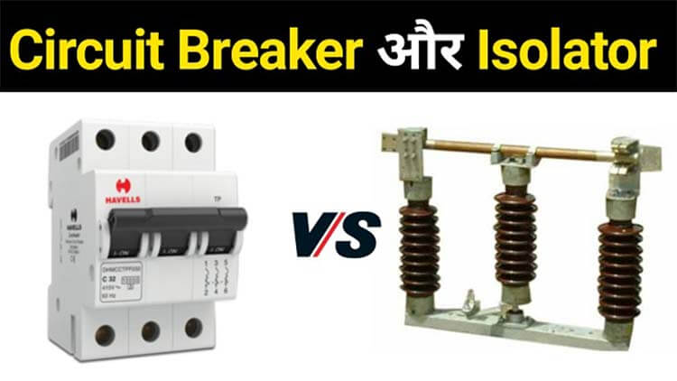 what-is-circuit-breaker-and-isolator-in-hindi
