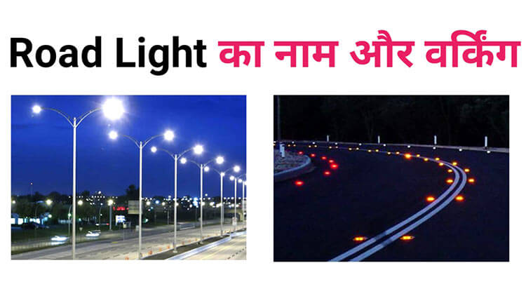 Highway Street Light Name and Working