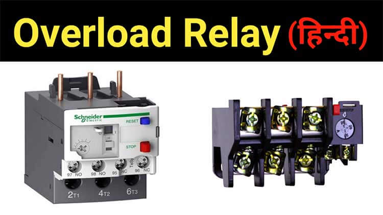 overload-relay-in-hindi