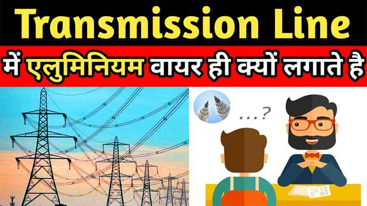 why-aluminum-wire-used-in-transmission