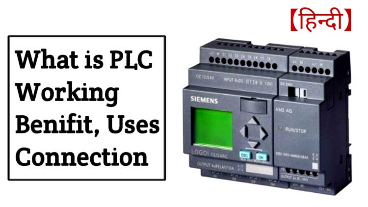 What is PLC in hindi