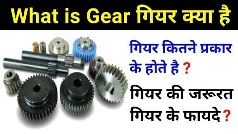 What are gears and what are the types of gears