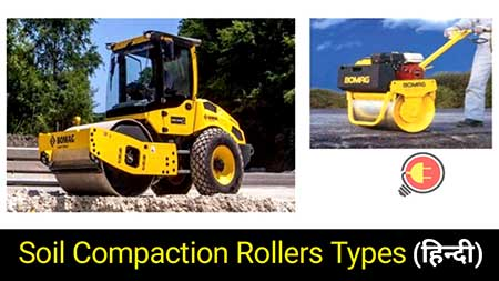 Soil compaction rollers types in hindi