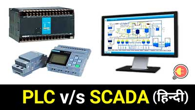 PLC and SCADA difference hindi